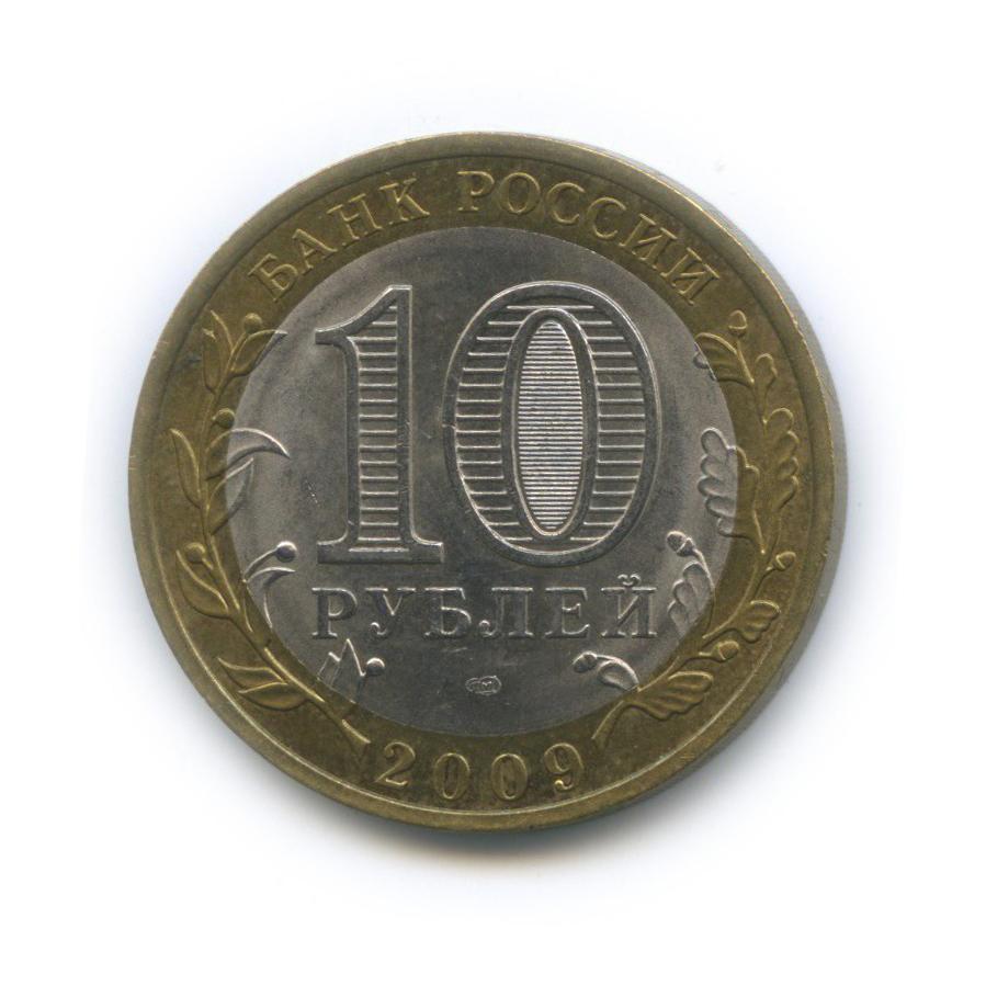 10 рублей— Древние города России— Калуга 2009 года СПМД (Россия)