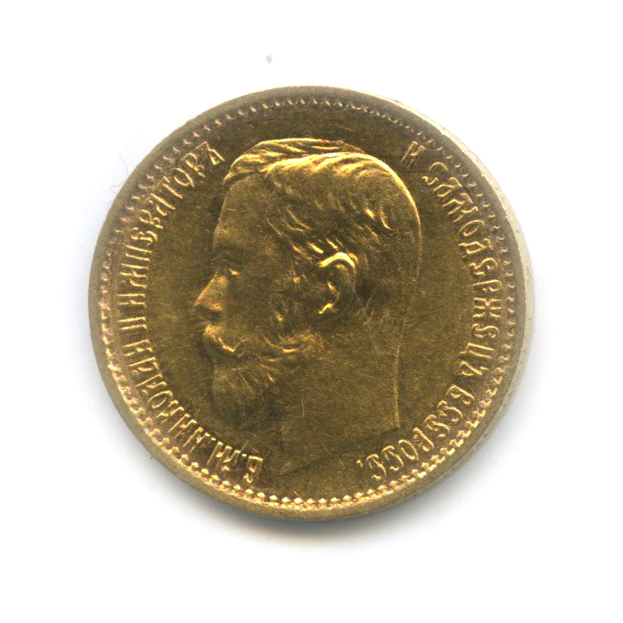 5 рублей 1899 года ЭБ (Российская Империя)