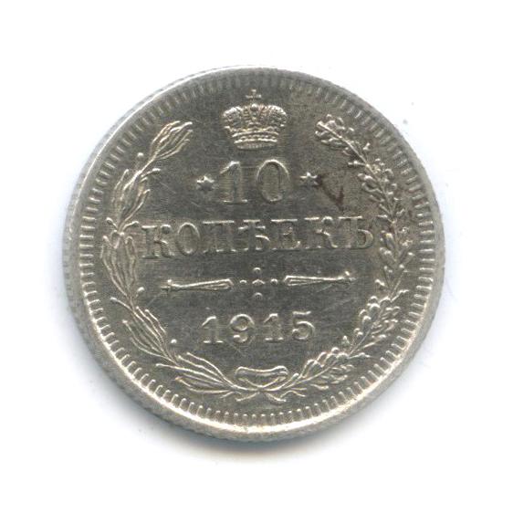 10 копеек 1915 года ВС (Российская Империя)