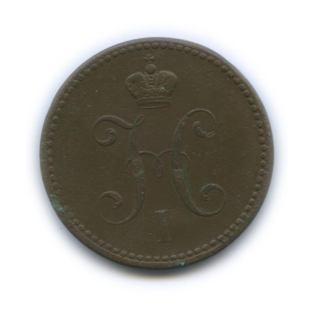 3 копейки серебром 1843 года (Российская Империя)