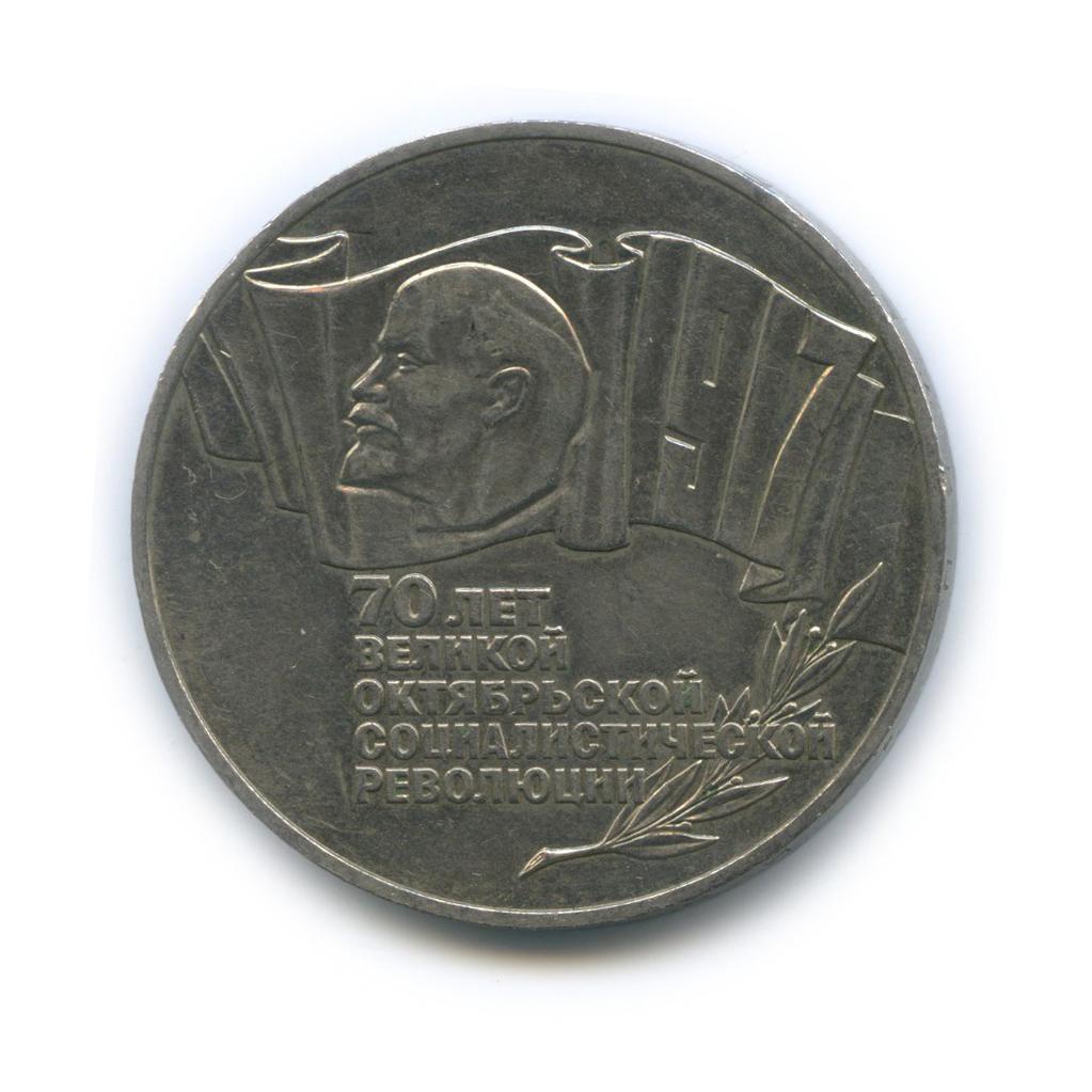 5 рублей— 70 лет Советской власти (шайба) 1987 года (СССР)