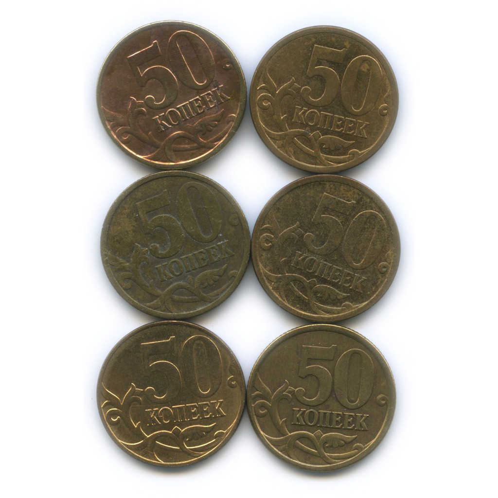 Набор монет 50 копеек СП, М (Россия)