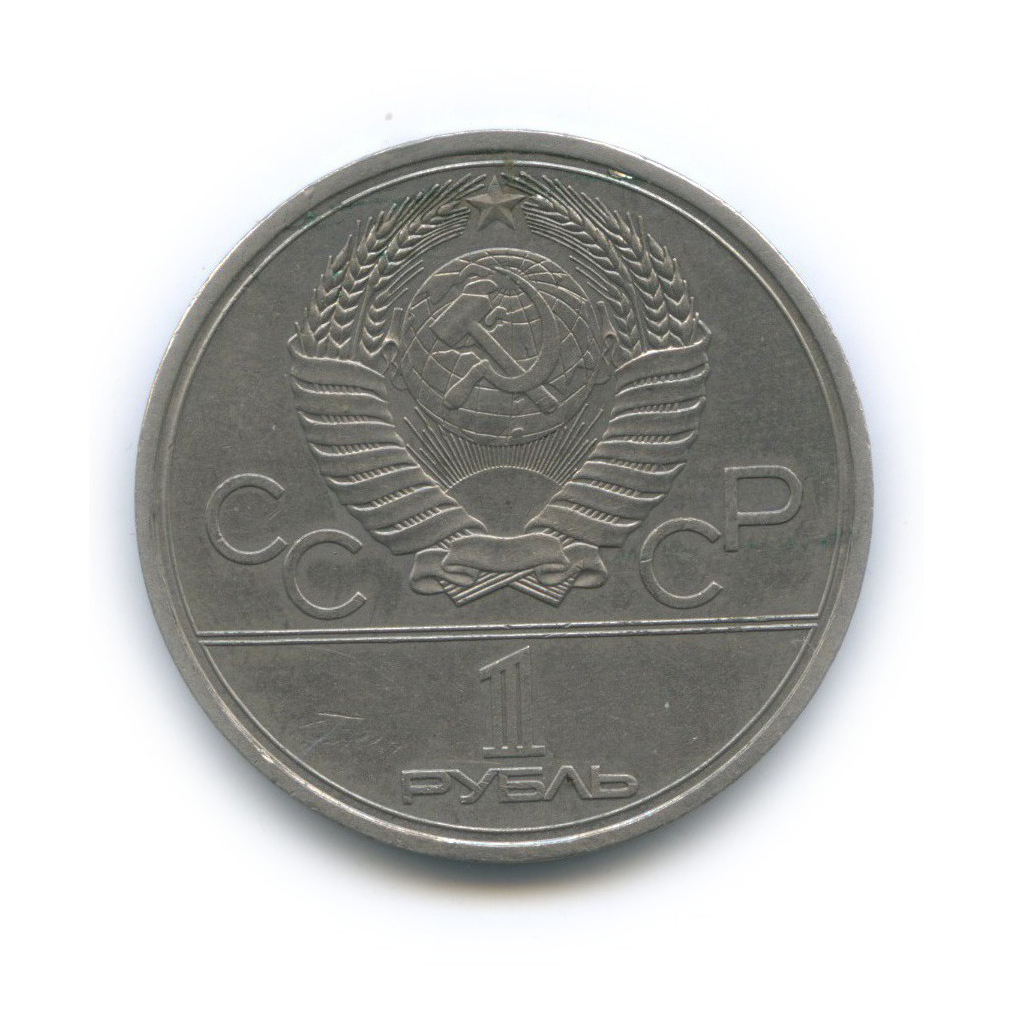 1 рубль— XXII летние Олимпийские Игры, Москва 1980— Университет 1979 года (СССР)