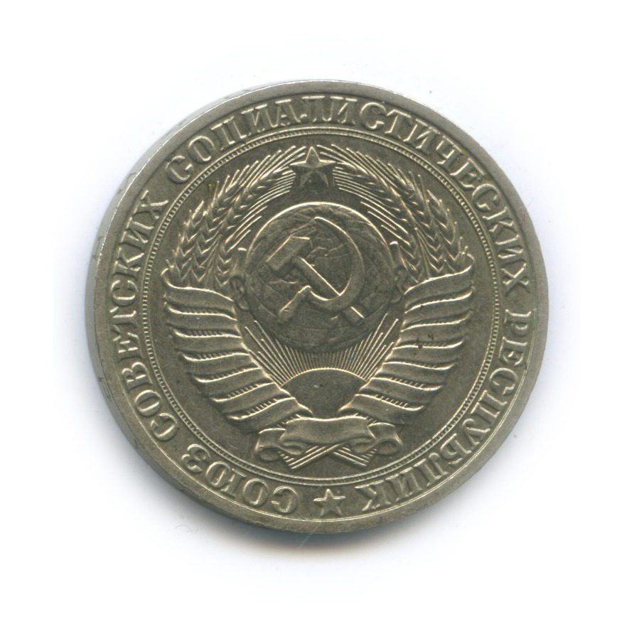1 рубль 1989 года (СССР)