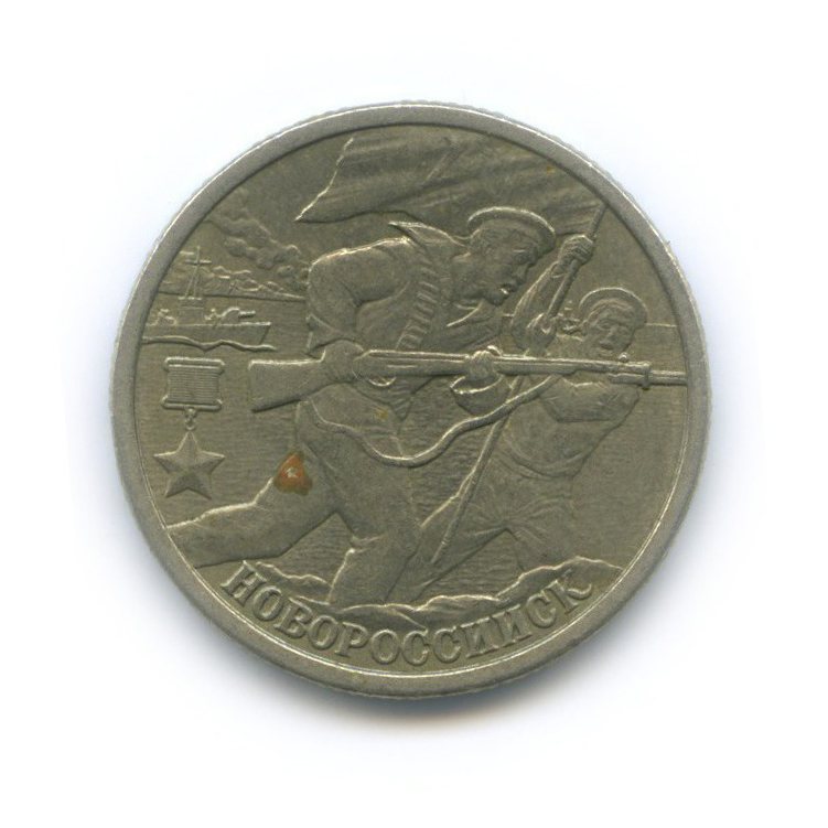 2 рубля— Новороссийск, 55 лет Победы 2000 года (Россия)