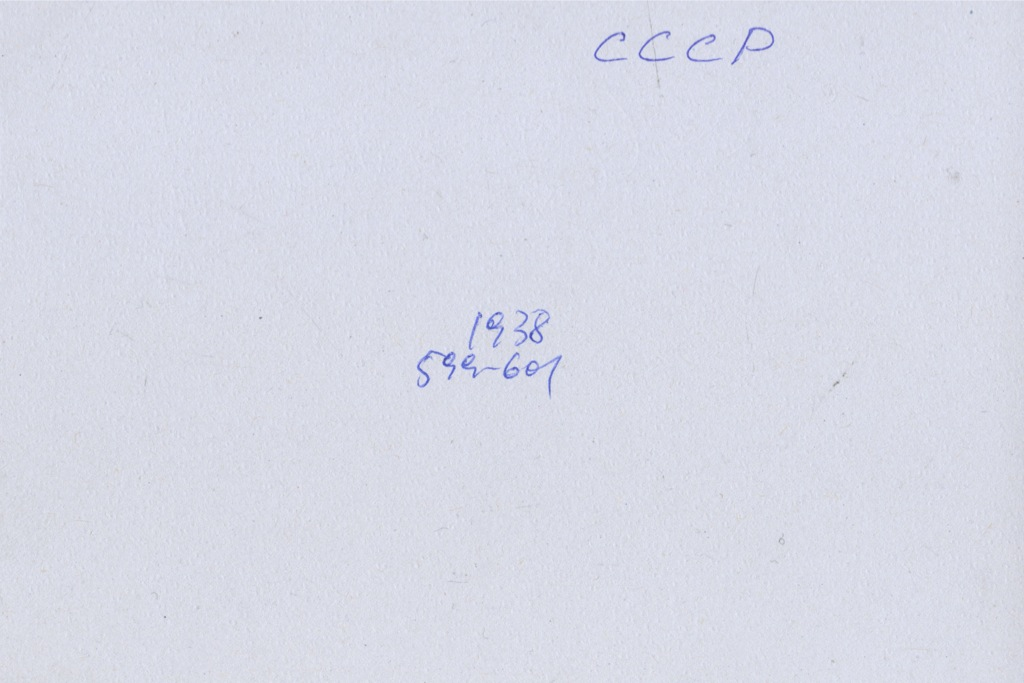 Набор почтовых марок 1938 года (СССР)