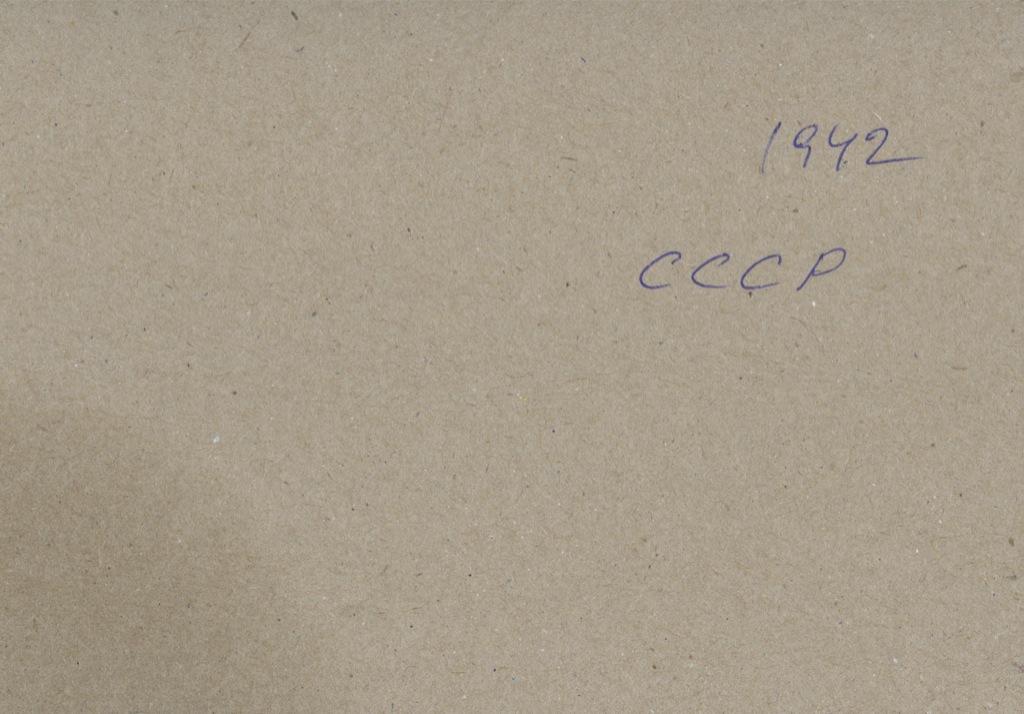 Набор почтовых марок 1942 года (СССР)