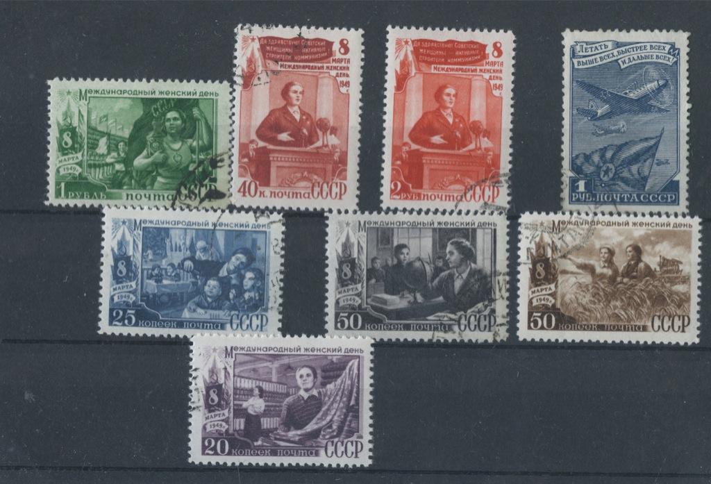 Набор почтовых марок 1948 года (СССР)
