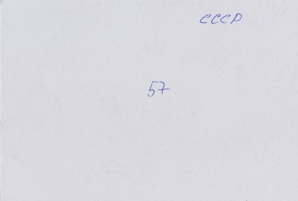 Набор почтовых марок 1957 года (СССР)