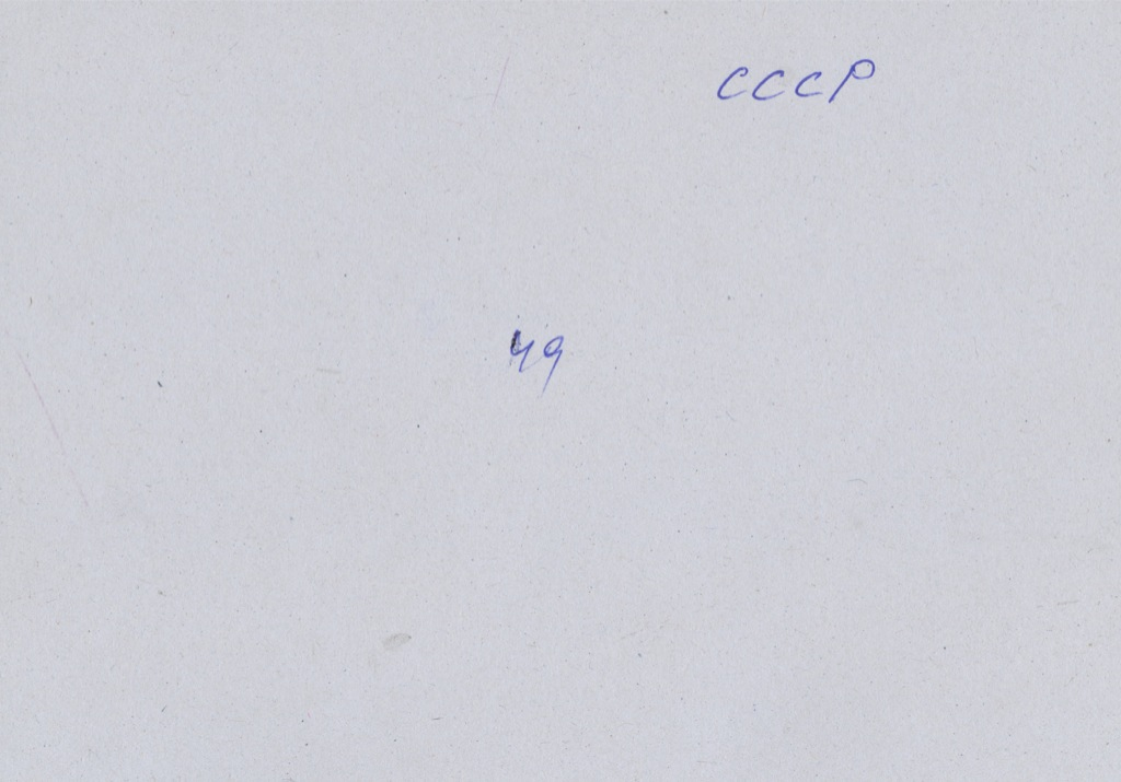 Набор почтовых марок 1949 года (СССР)