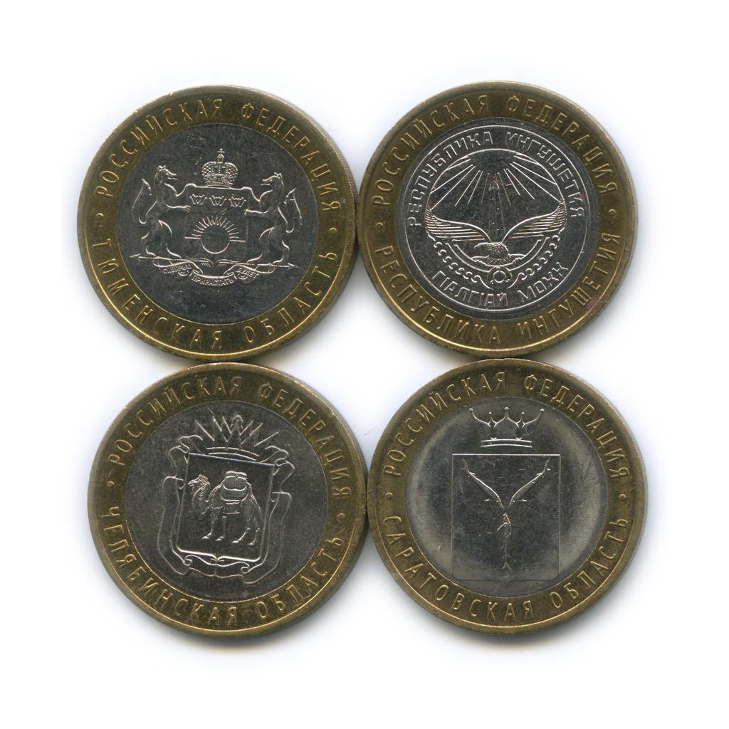 Набор монет 10 рублей— Российская Федерация— Области иреспублики 2014 года (Россия)