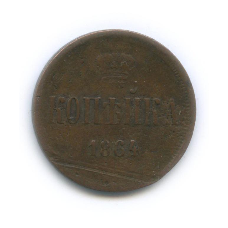 1 копейка 1864 года (Российская Империя)