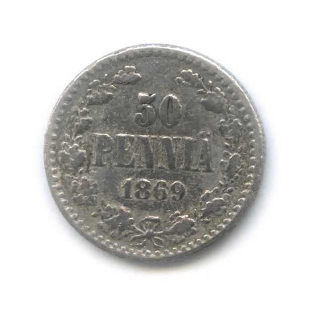 50 пенни 1869 года S (Российская Империя)