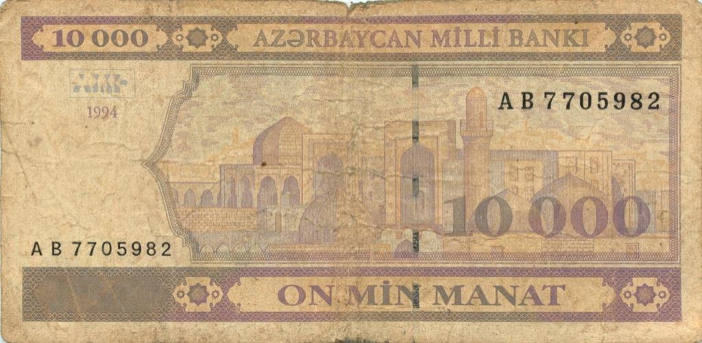 10000 манат 1994 года (Азербайджан)