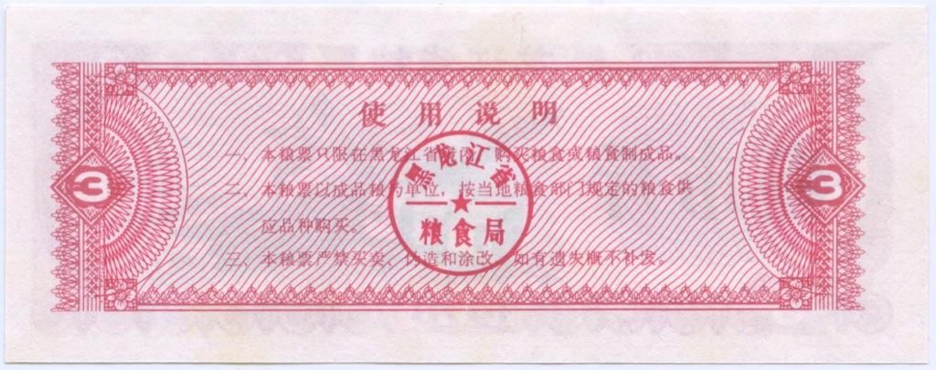 3 дзинь 1978 года (Китай)