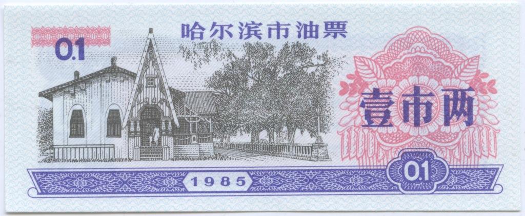 0,1 лян 1985 года (Китай)