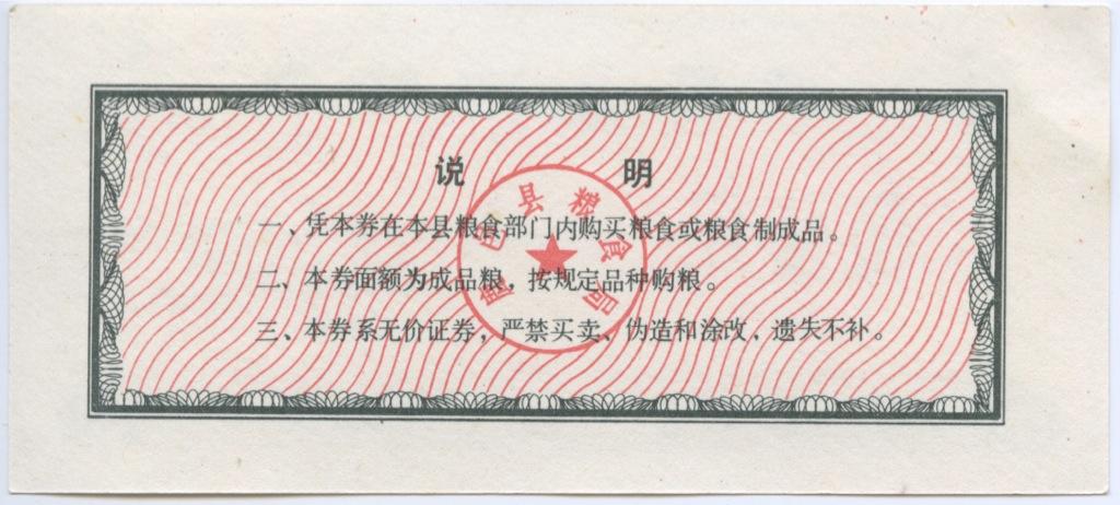 5 дзинь 1986 года (Китай)