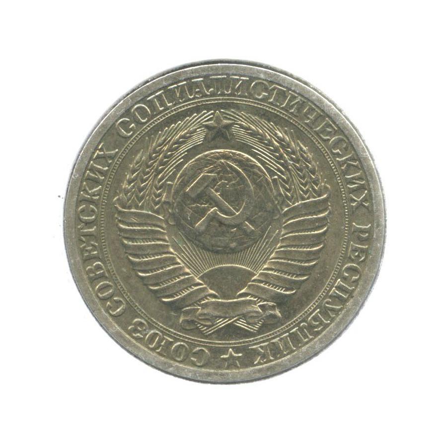 1 рубль (в холдере) 1990 года (СССР)