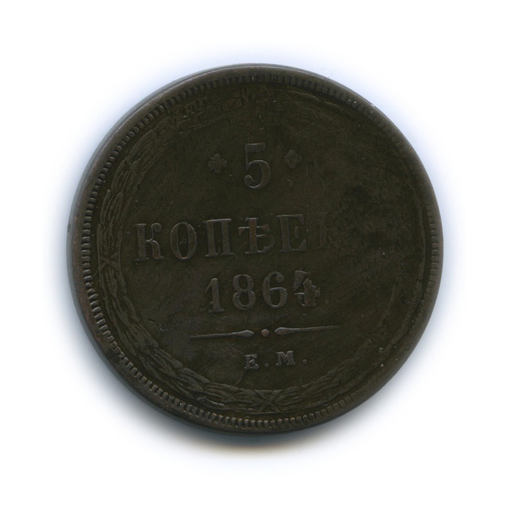 5 копеек (перегравировка) 1864 года ЕМ (Российская Империя)