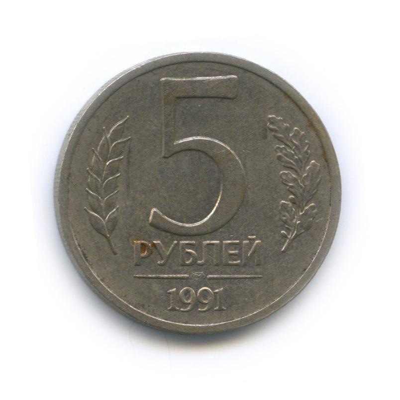 5 рублей 1991 года ЛМД (СССР)