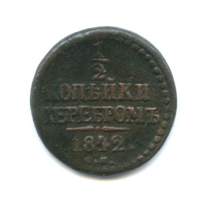1/2 копейки серебром 1842 года СМ (Российская Империя)