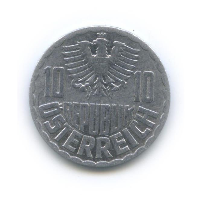 10 грошей 1976 года (Австрия)