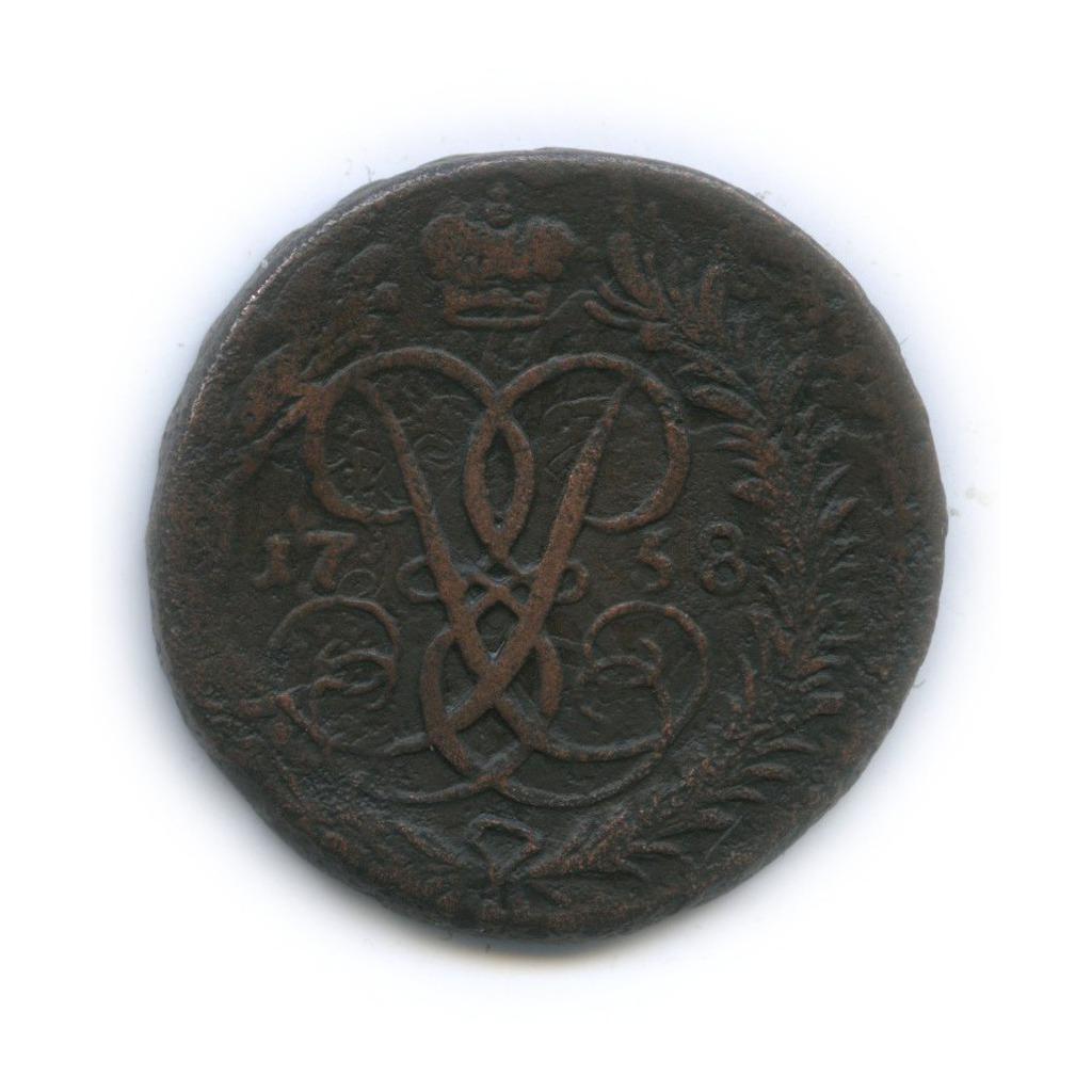 2 копейки (надпись надсв. Георгием) 1758 года (Российская Империя)
