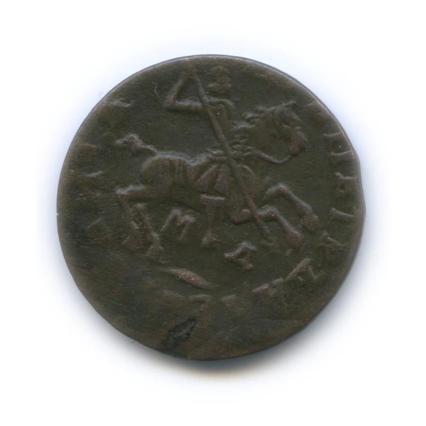 1 копейка 1713 года МД (Российская Империя)