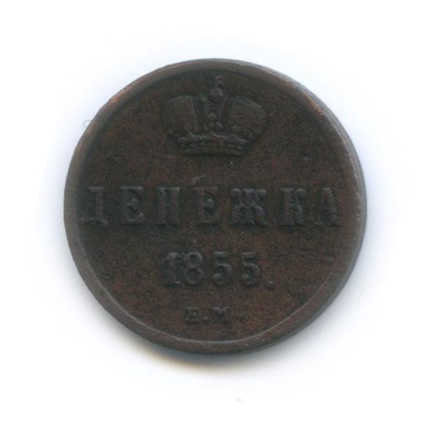 Денежка (½ копейки) 1855 года ЕМ (Российская Империя)