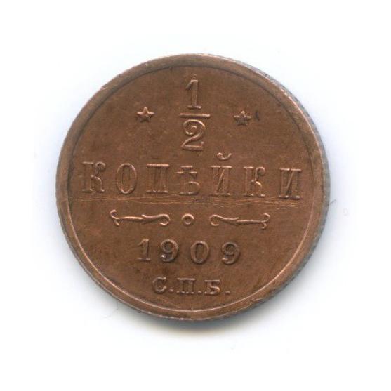 ½ копейки 1909 года СПБ (Российская Империя)