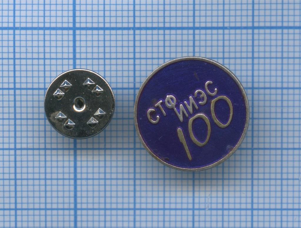 Знак «100 лет СТФ ИИЭС» (Россия)