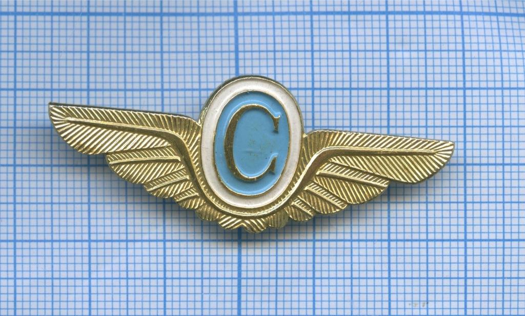 Знак «С» (СССР)