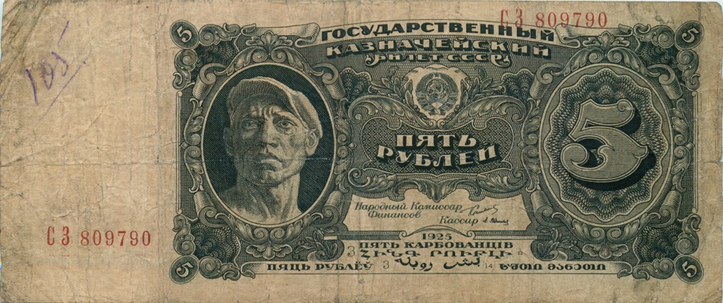 5 рублей 1925 года (СССР)