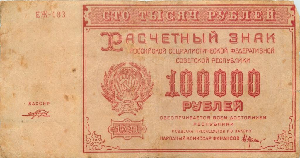 100 тысяч рублей (расчетный знак) 1921 года (СССР)