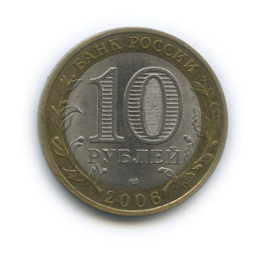 10 рублей— Российская Федерация— Республика Алтай 2006 года СПМД (Россия)