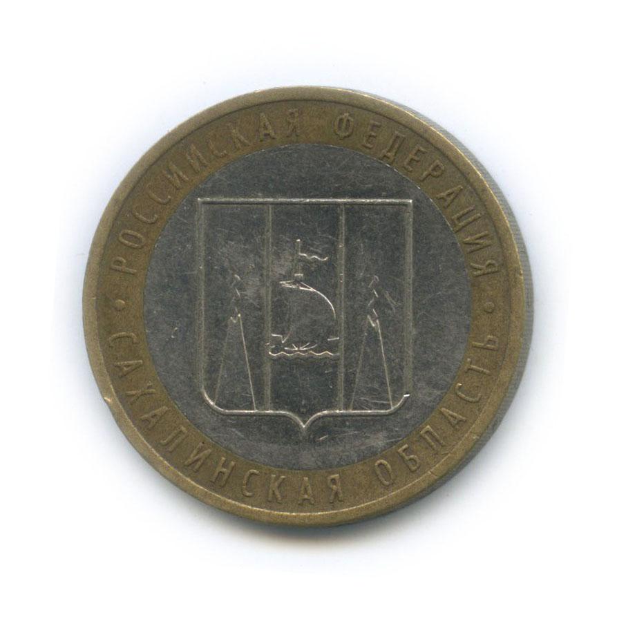 10 рублей— Российская Федерация— Сахалинская область 2006 года (Россия)