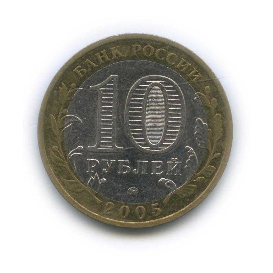 10 рублей— Российская Федерация— Орловская область 2005 года (Россия)