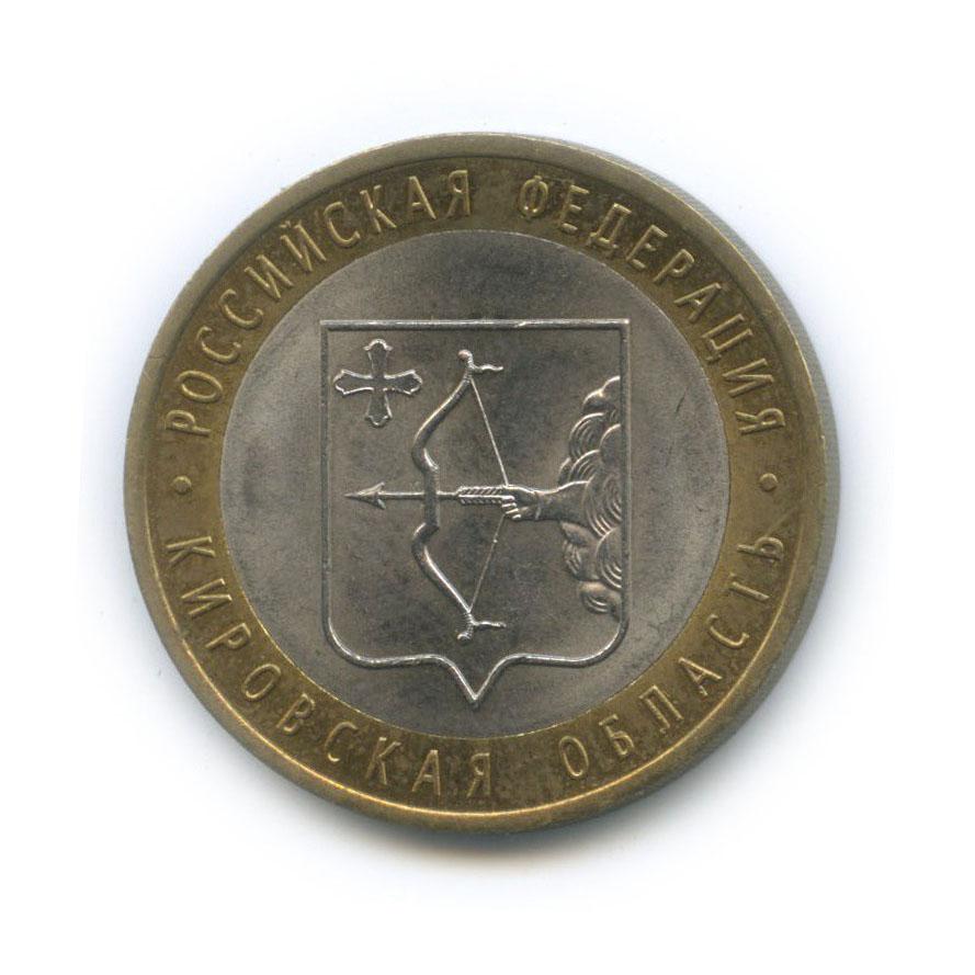 10 рублей— Российская Федерация— Кировская область 2009 года (Россия)