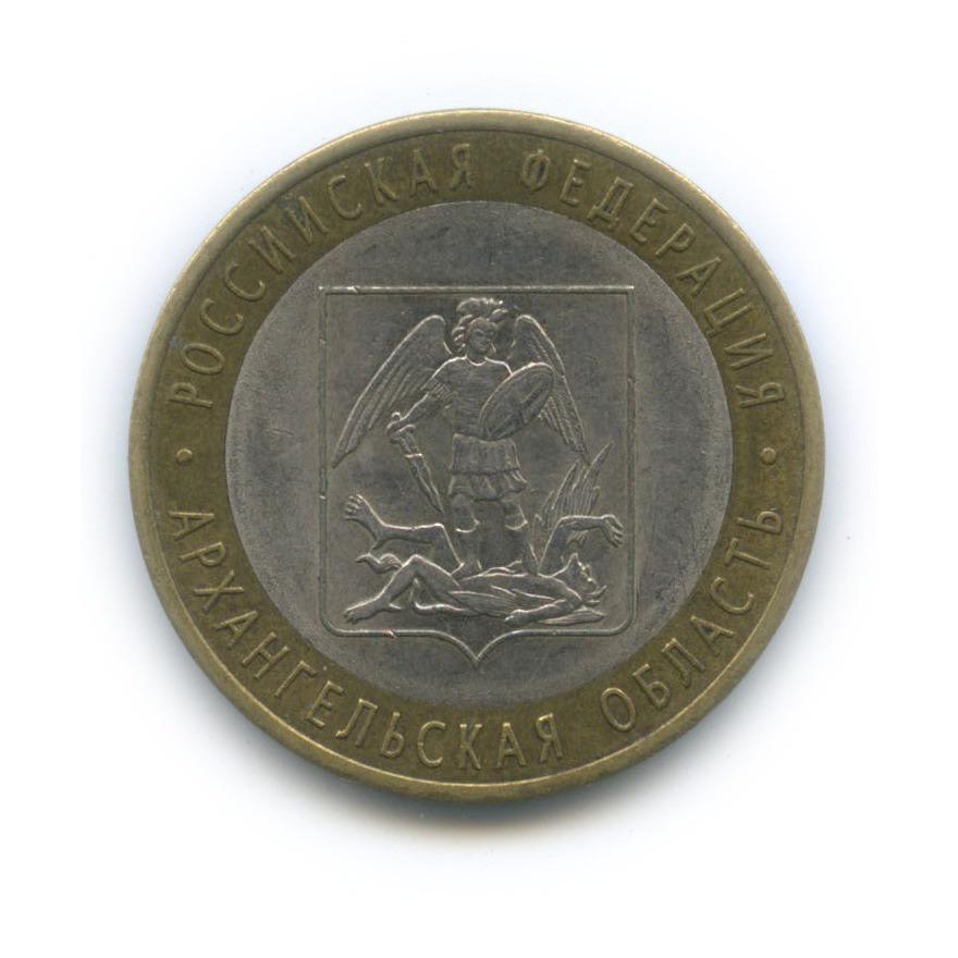 10 рублей— Российская Федерация— Архангельская область 2007 года (Россия)