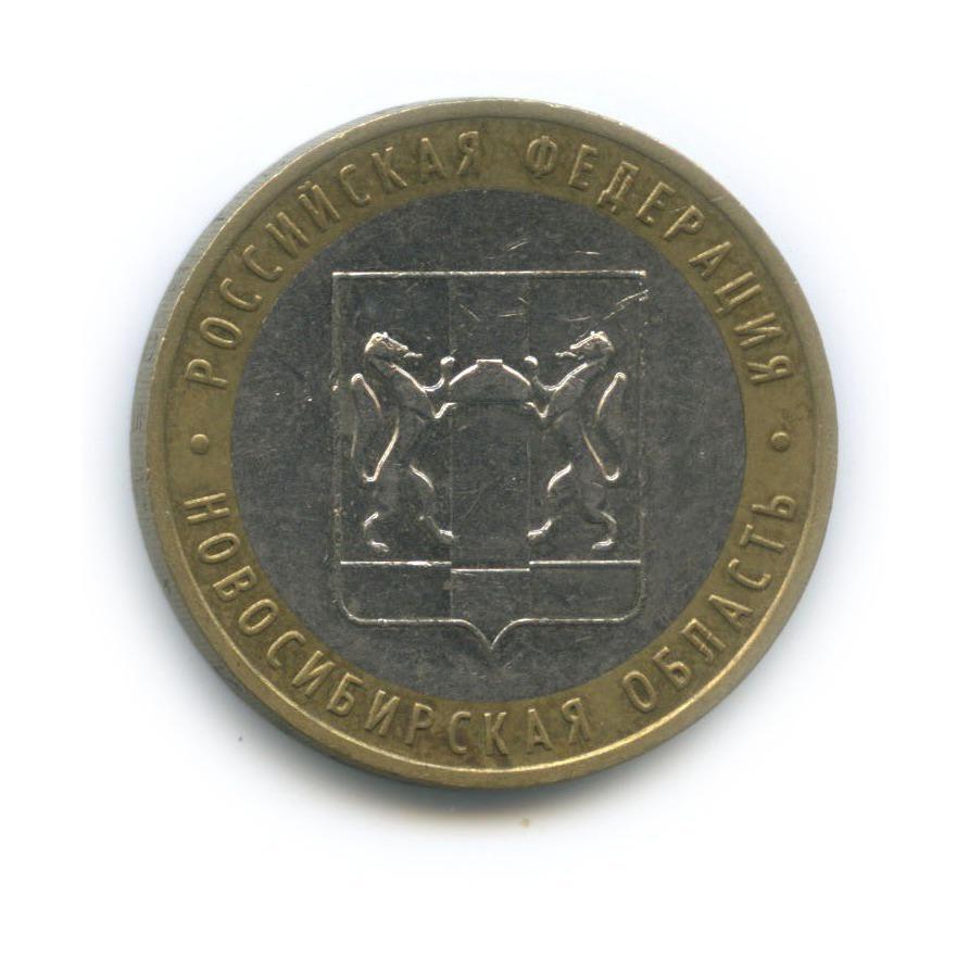 10 рублей— Российская Федерация— Новосибирская область 2007 года (Россия)