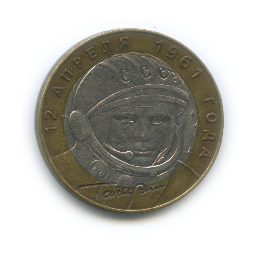 10 рублей— 40 лет космического полета Ю. А. Гагарина 2001 года СПМД (Россия)