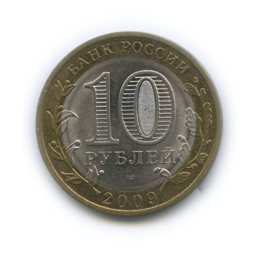 10 рублей— Российская Федерация— Республика Коми 2009 года (Россия)
