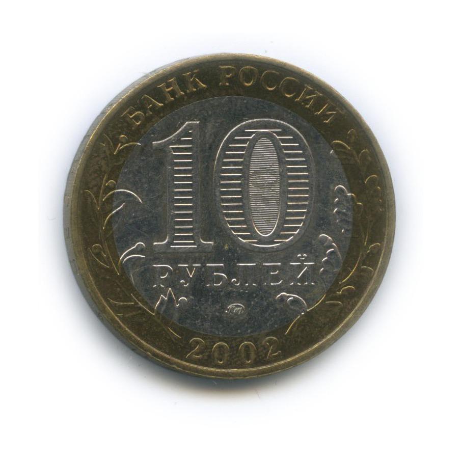 10 рублей— Министерство Внутренних Дел Российской Федерации 2002 года (Россия)