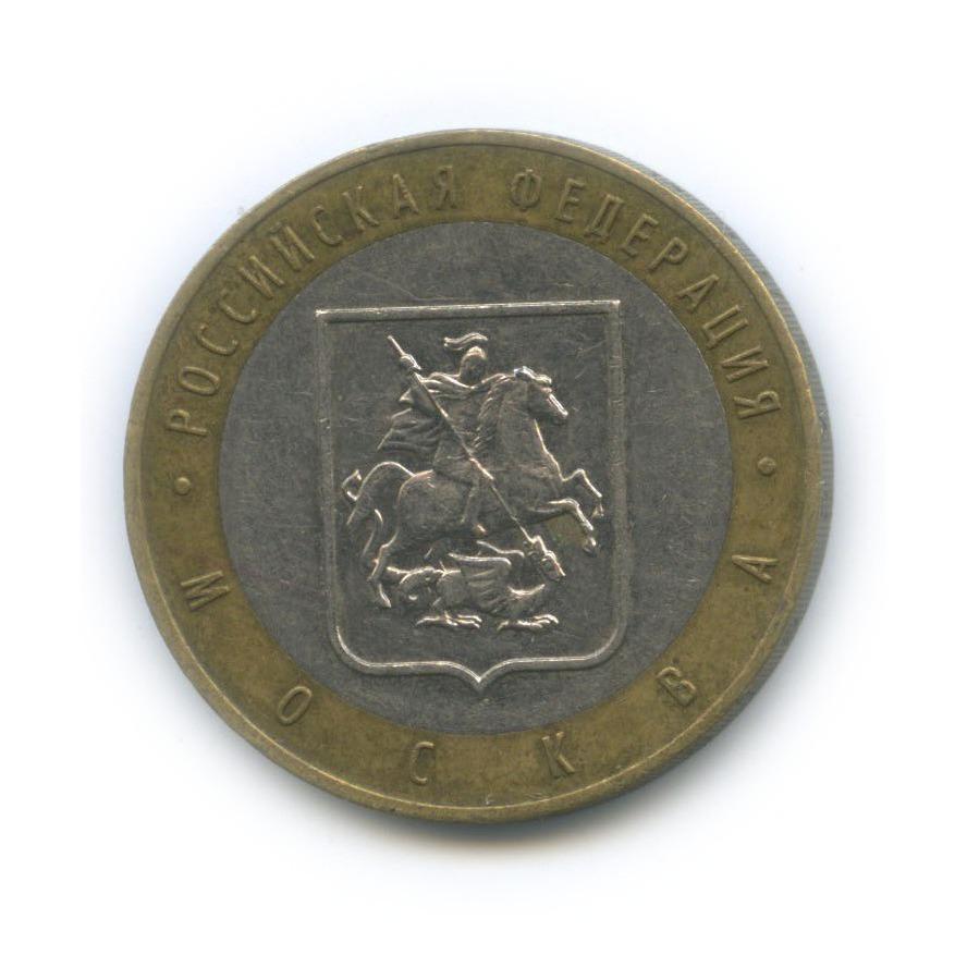 10 рублей— Российская Федерация— Город Москва 2005 года (Россия)