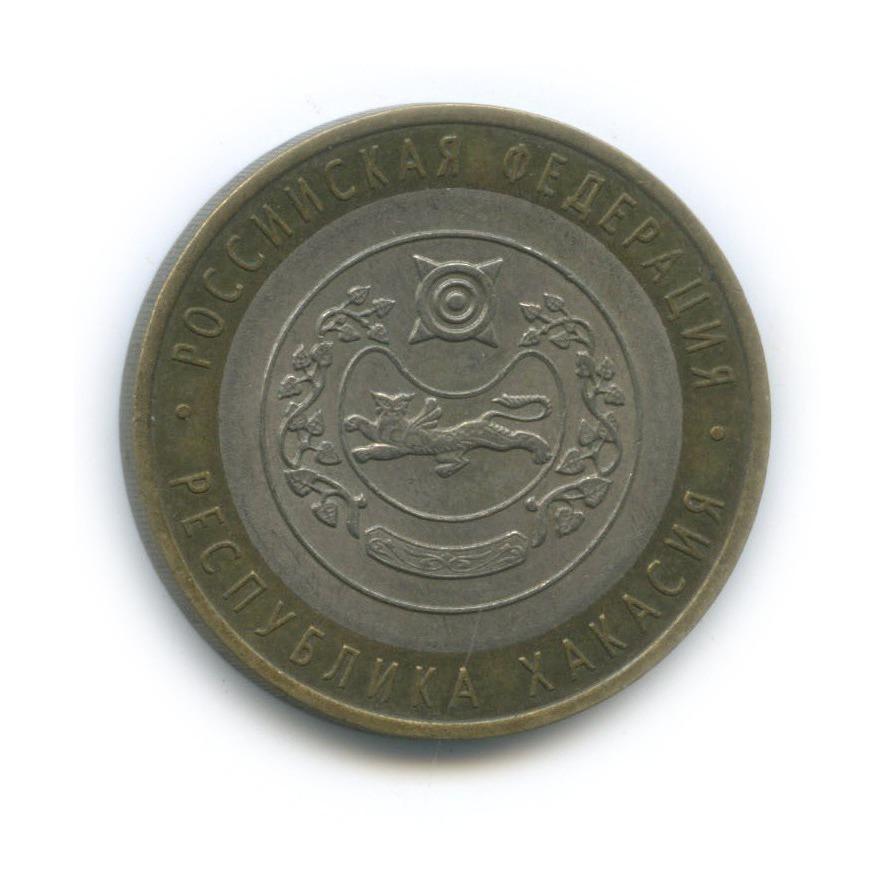 10 рублей— Российская Федерация— Республика Хакасия 2007 года (Россия)