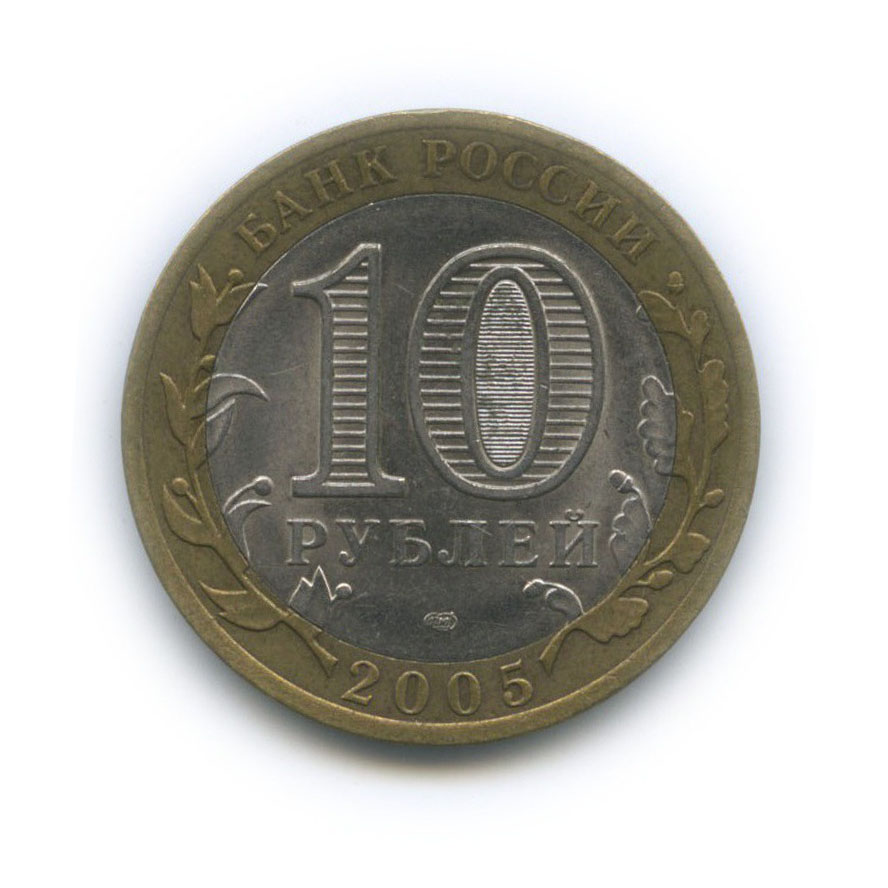 10 рублей— 60-я годовщина Победы вВеликой Отечественной войне 1941−1945 гг 2005 года СПМД (Россия)