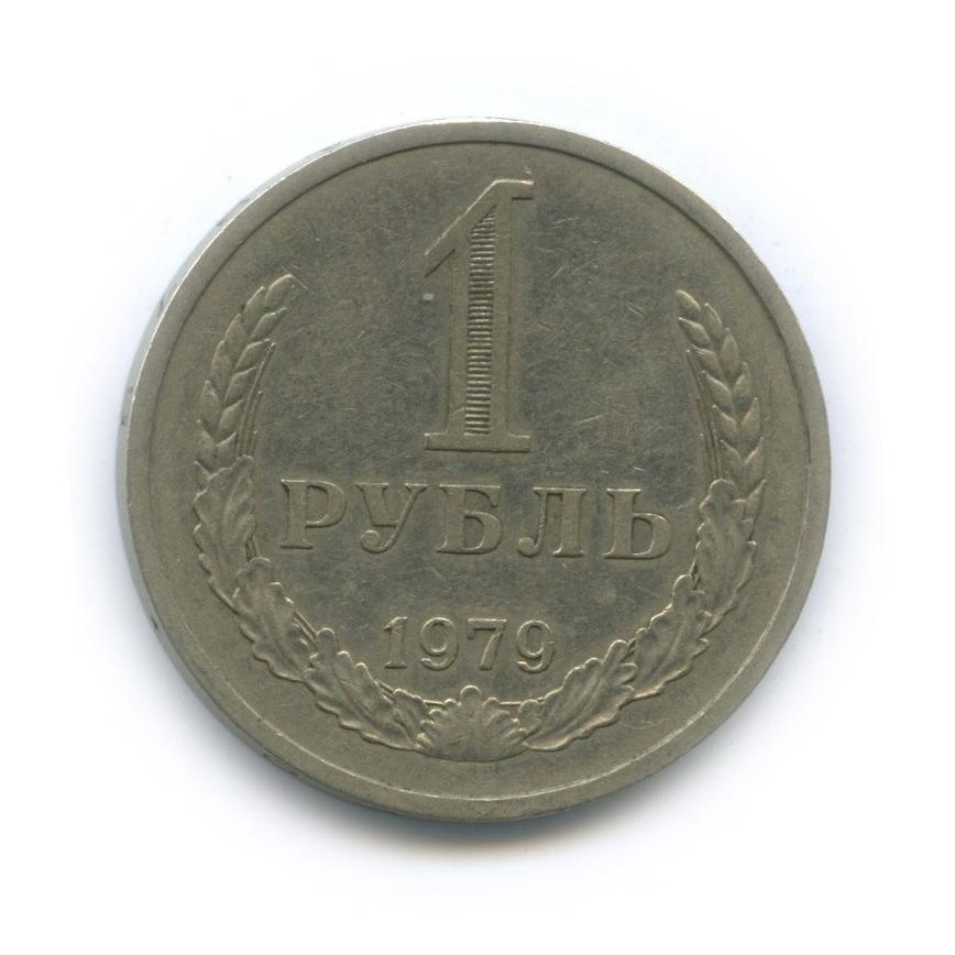 1 рубль 1979 года (СССР)