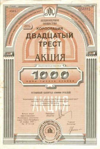1000 рублей (акция ОАО«Двадцатый трест») 1992 года (Россия)