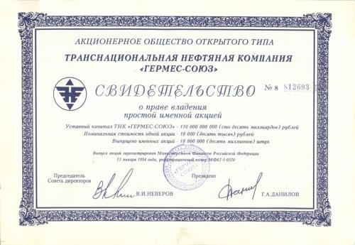 Акция (ОАО«Гермес-Союз») 1994 года (Россия)