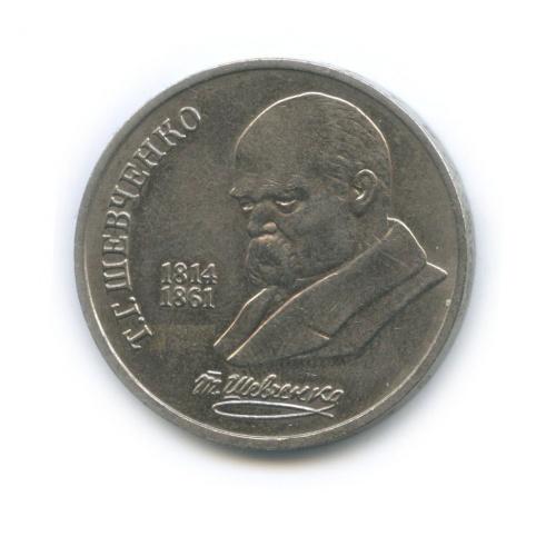 1 рубль— 175 лет содня рождения Тараса Григорьевича Шевченко 1989 года (СССР)